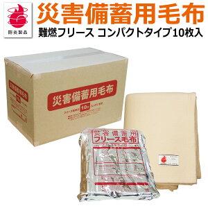 災害備蓄用毛布10枚セット非常時にちゃんと使える除湿&いたわり加工難燃フリース「コンパクト」タイプ