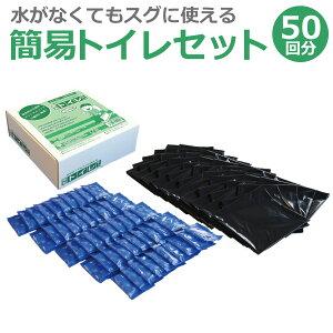 日本製非常用簡易トイレセット50回分