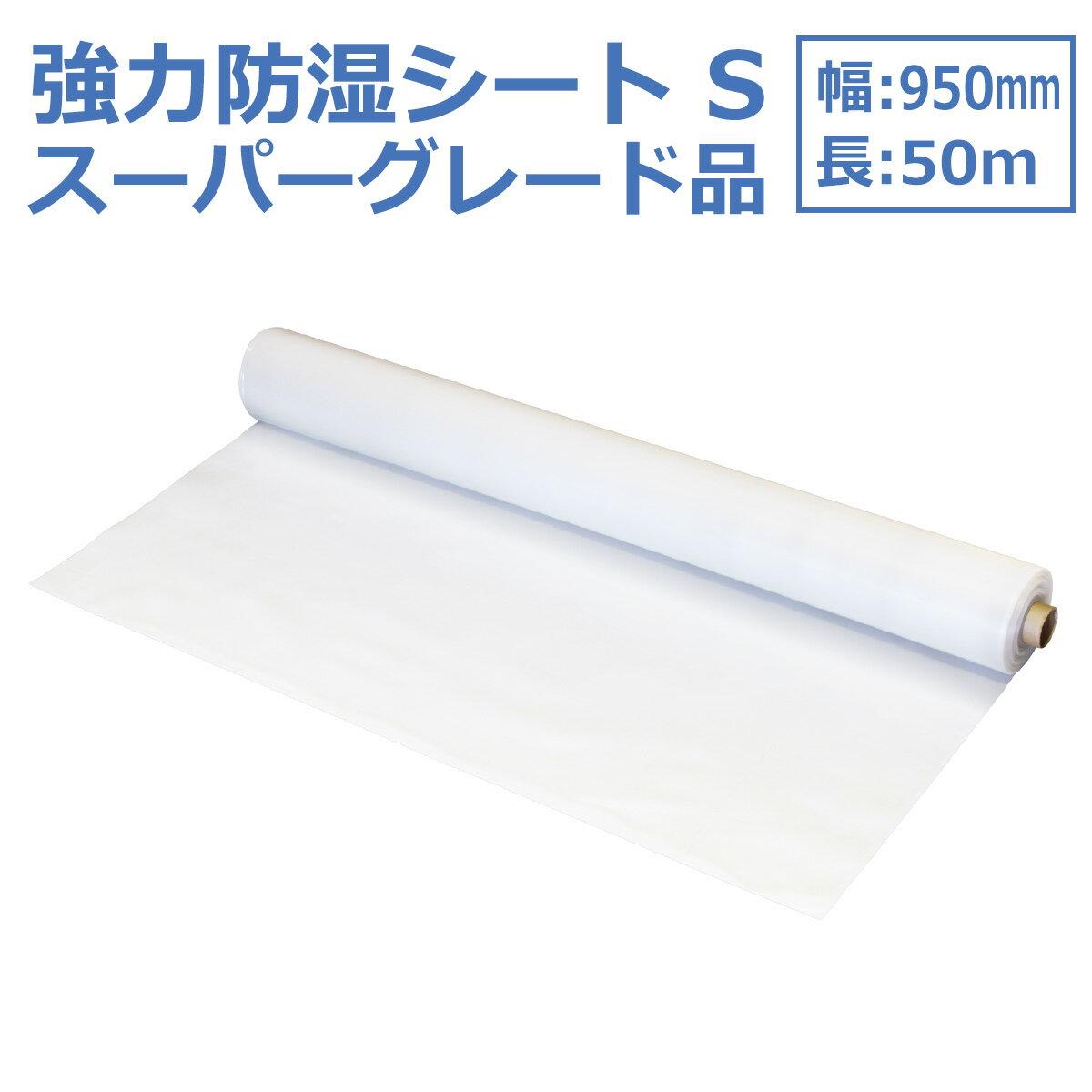 強力防湿シートS スーパーグレード品 50m巻 【防湿フイルム】【床下】【耐水】