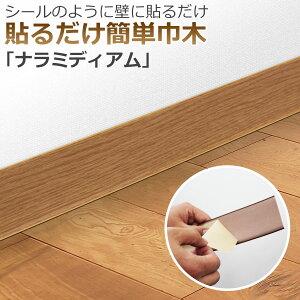 シールで貼るだけ簡単巾木 ナラミディアム 長さ909mm 高さ60mm 厚3mm 幅木 ハバキ はばき ソフト巾木 ビニル巾木 ソフト幅木 ビニル幅木 DIY 貼るだけ 簡単 シール