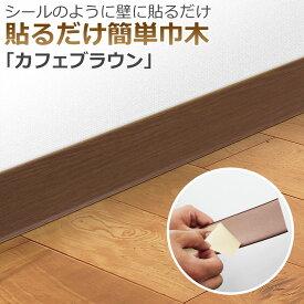 シールで貼るだけ簡単巾木 カフェブラウン 長さ909mm 高さ60mm 厚3mm 幅木 ハバキ はばき ソフト巾木 ビニル巾木 ソフト幅木 ビニル幅木 DIY 貼るだけ 簡単 シール