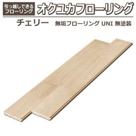引っ越しできるフローリング オクユカ チェリー 無垢フローリング【床材】【DIY】【置くだけ】