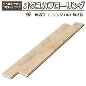 引っ越しできるフローリング オクユカ 桜 無垢フローリング【床材】【DIY】【置くだけ】