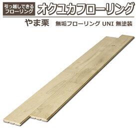 引っ越しできるフローリング オクユカ 山栗 無垢フローリング【床材】【DIY】【置くだけ】