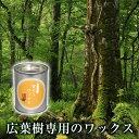 広葉樹用ワックス 蜜蝋ワックス 300g 蜜ロウ みつろう フローリング 床材 wax メンテナンス DIY 無垢 ウオルナット 桜…