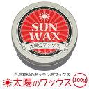 Sunwax100 raku