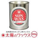 Sunwax300 raku
