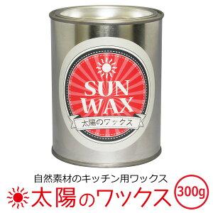 太陽のワックス