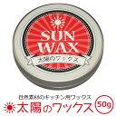 Sunwax50 raku