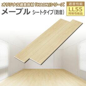 防音 直貼り フローリング メープルシートタイプ 床材 直張り 直貼り 遮音 防音 マンション即納 訳あり アウトレット