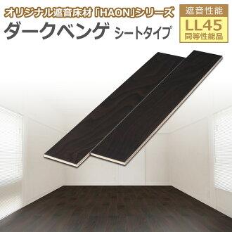 遮音地板LL45 dakubengeshitotaipu地板暖气可对应的甲级奥特莱斯