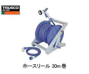 トラスコ ホースリール 30m巻 1台価格 THR-30P