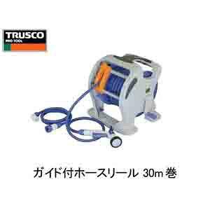 トラスコ ガイド付ホースリール 30m巻 1台価格 THR-30G