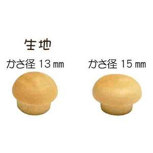 ダンドリ 木の子キャップ 生地 13mm プラ10号100個入  DIY ビスキャップ