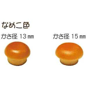 ダンドリ 木の子キャップ なめこ色 13mm ブリスター20個入  DIY ビスキャップ