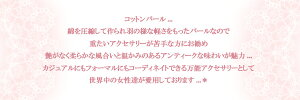 【WEB限定/1296円→1000円】コットンパールノンホールピアス(リバーシブルイヤリング)【日本製】
