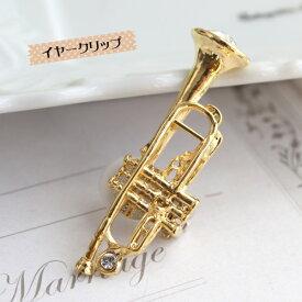 【左耳用】トランペットイヤークリップ(クリップ式イヤリング)【日本製】