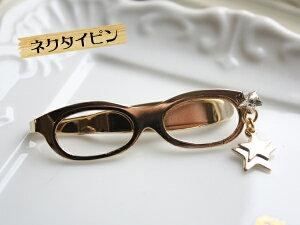 スワロフスキースターBIG眼鏡ネクタイピン/マネークリップ【日本製】