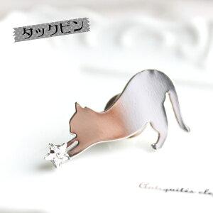 お星様キャッチ猫タックピン/ラペルピン【日本製】