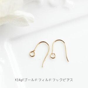 K14gf(ゴールドフィルド)フックピアス【1ペア】