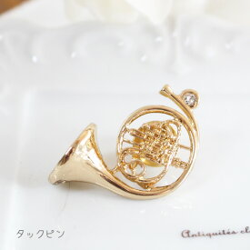 ホルンタックピン/ラペルピン【日本製】