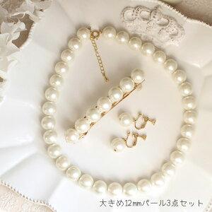 3点セット特別価格☆大きめ12mmパールコレクション/ネックレス/イヤリング/バレッタ
