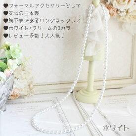 【只今のピックアップ商品】パールロングネックレス(40〜80cm)【日本製】【定型外郵便で送料無料】