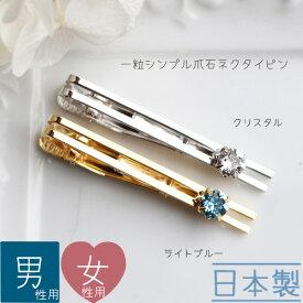 【男女兼用】一粒シンプル爪石ネクタイピン【日本製】