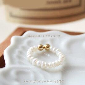極小淡水パールミディリング(ファランジリング・関節リング)トゥリング【日本製】【フリーサイズ指輪】