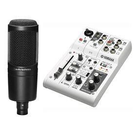 YAMAHA AG03 + audio-technica AT2020 (生配信・実況・初心者録音向けセット)