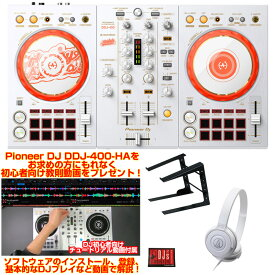Pioneer DJ DDJ-400-HA + ATH-S100WH ヘッドホン + PCスタンド SET【DJ初心者向け教則動画プレゼント】【djay接続ガイド付属】【あす楽対応】【土・日・祝 発送対応】