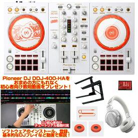 Pioneer DJ DDJ-400-HA + HDJ-CUE1BT-W ヘッドホン + PCスタンド SET 【DJ初心者向け教則動画プレゼント】【djay接続ガイド付属】【あす楽対応】【土・日・祝 発送対応】 【ikbp1】