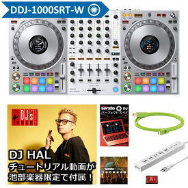 Pioneer DJ DDJ-1000SRT-W【台数限定モデル】【豪華6大特典付】【あす楽対応】 【ikbp1】