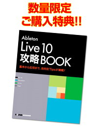 AbletonPush2-Live10Suiteバンドル【数量限定Live10攻略BOOK(書籍)プレゼント中!】