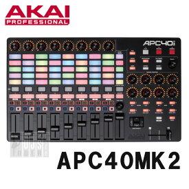 AKAI Professional APC40MKII (MK2) 【P10】