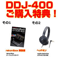 ddj400-gift