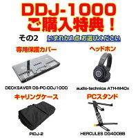 PioneerDJDDJ-1000【豪華2大特典プレゼント中!】