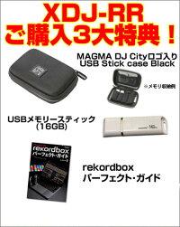 PioneerDJXDJ-RR【3大特典プレゼント!】