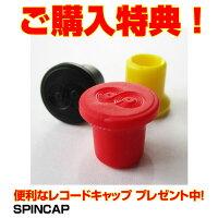spincap-gift
