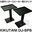 KIKUTANI DJ-SPS(1ペア)