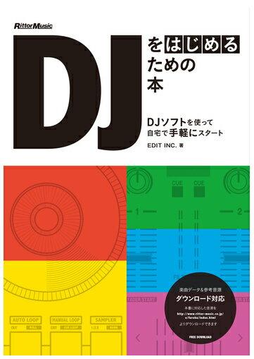 【書籍】DJをはじめるための本 DJソフトを使って自宅で手軽にスタート