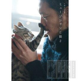 【書籍】ミュージシャンと猫2