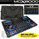 DENON DJ MCX8000 + キャリングケース SET【USBメモリ16GB×2本プレゼント】