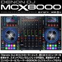 DENON DJ MCX8000 【USBメモリ16GB×2本をプレゼント!】