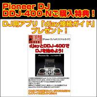PioneerDJDDJ-400-N+PCスタンドセット限定ゴールドモデル【DJ初心者をサポートする教則動画プレゼント】【DJソフトrekordboxdj対応】【djay接続ガイド付属】