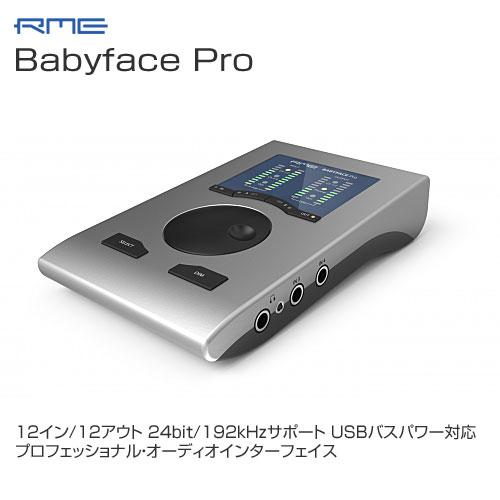 RME Babyface Pro 【P10】