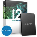 Native Instruments KOMPLETE 12 UPG 【期間限定 Thanksgiving XXL半額キャンペーン】【kp】