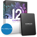Native Instruments KOMPLETE 12 ULTIMATE UPG FOR SELECT【期間限定 SUMMER OF SOUNDキャンペーン】【P11】