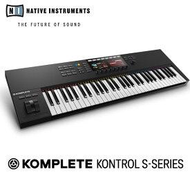 【特典プレゼント中!】 Native Instruments KOMPLETE KONTROL S61 MK2【P10】