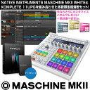 Native Instruments MASCHINE MK2 WHITE + KOMPLETE 11 UPG SET【驚愕の台数限定超特価!】【さらに今ならカスタマイズパネルをサービ…